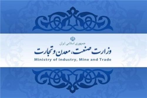 وزارت صنعت ، معدن و تجارت